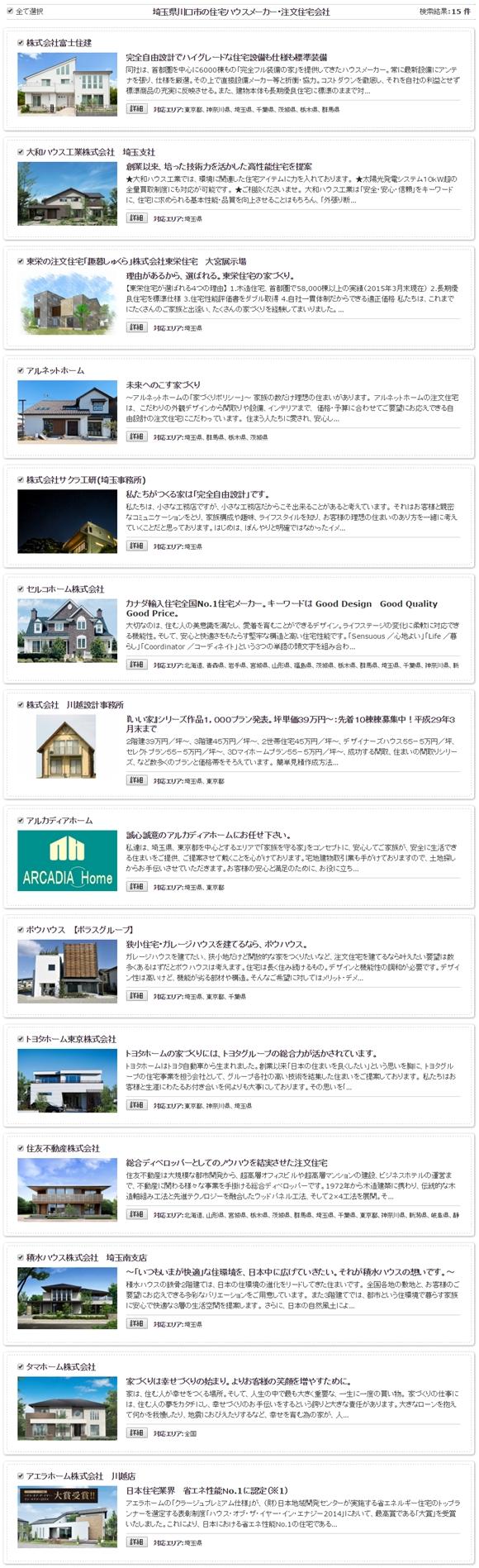 タウンライフ家づくり検索結果