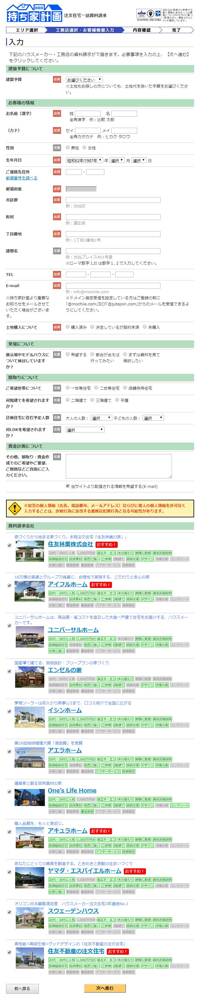ハウスメーカー・工務店のカタログ一括請求サービスの実際の使い方その3