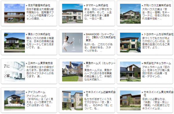 登録注文住宅会社例その1