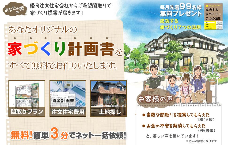 タウンライフ家づくり公式トップページ